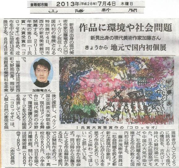 2013-07-04_sannyoushinnbunn