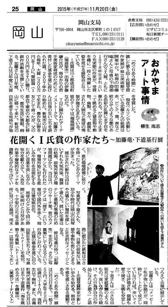 2015-11-20_mainichishinbun