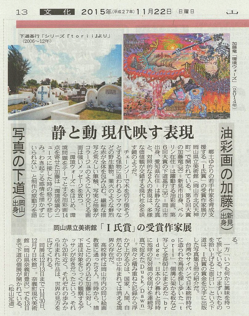 2015-11-22_sanyoushinbun