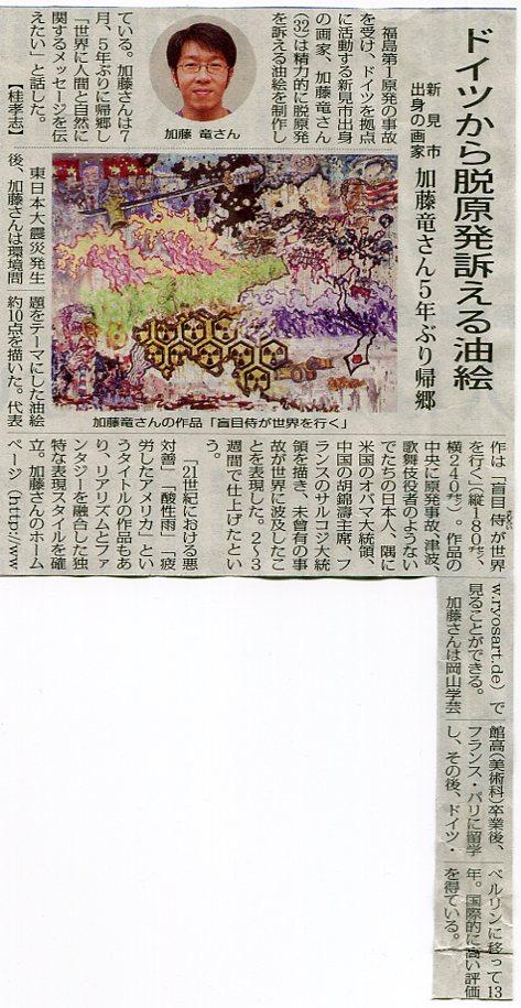 mainichishinnbunn2011
