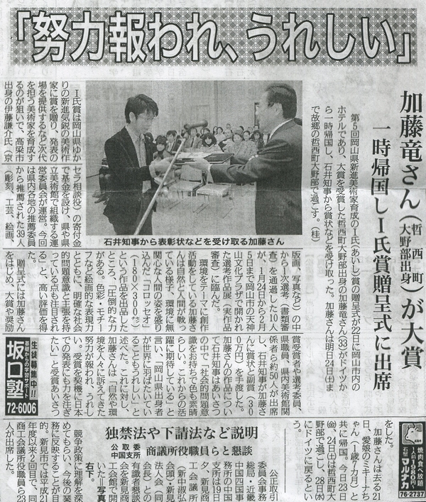 2012_i-shi-preis